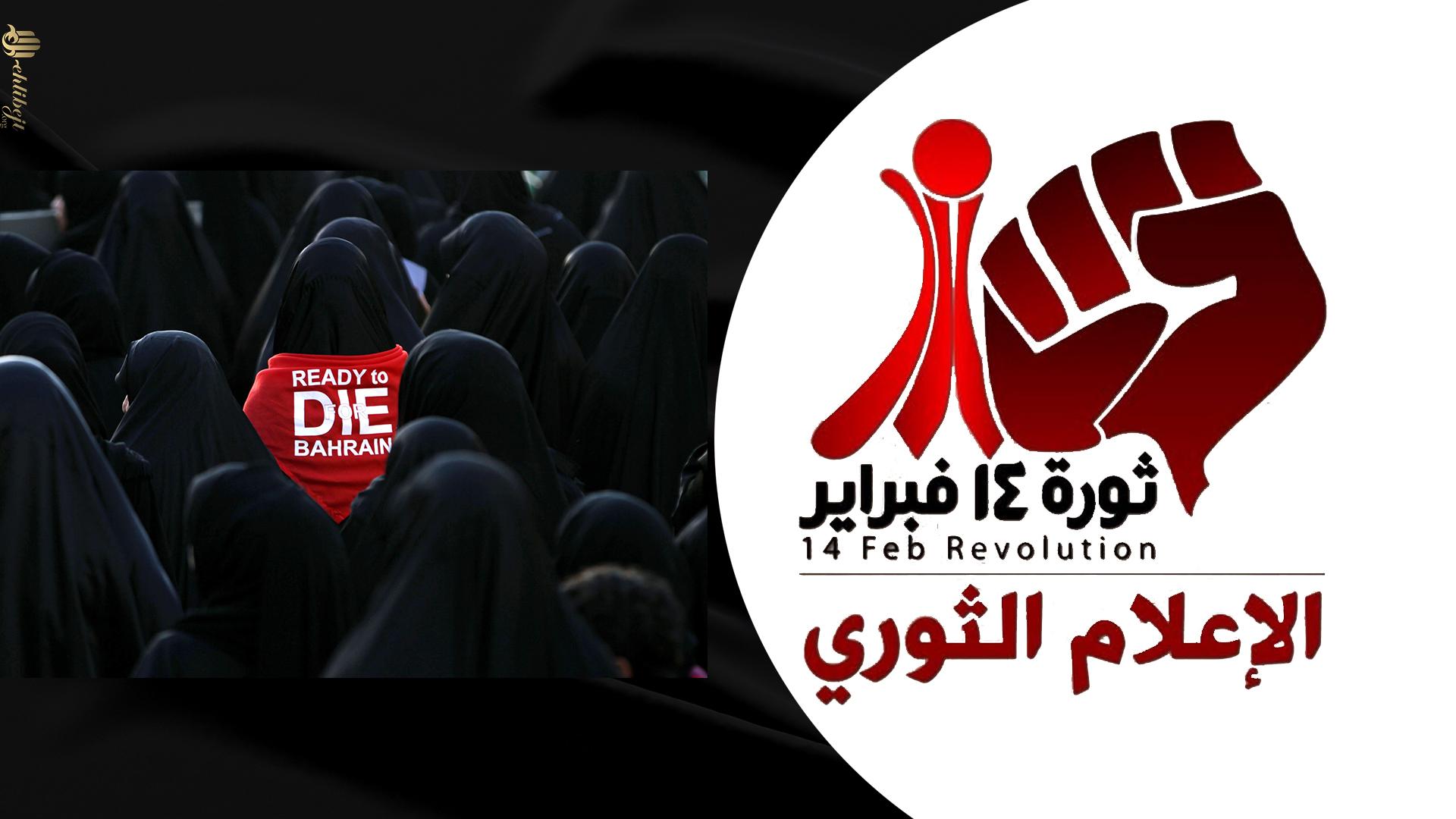Osmogodišnja golgota bahreinskog naroda