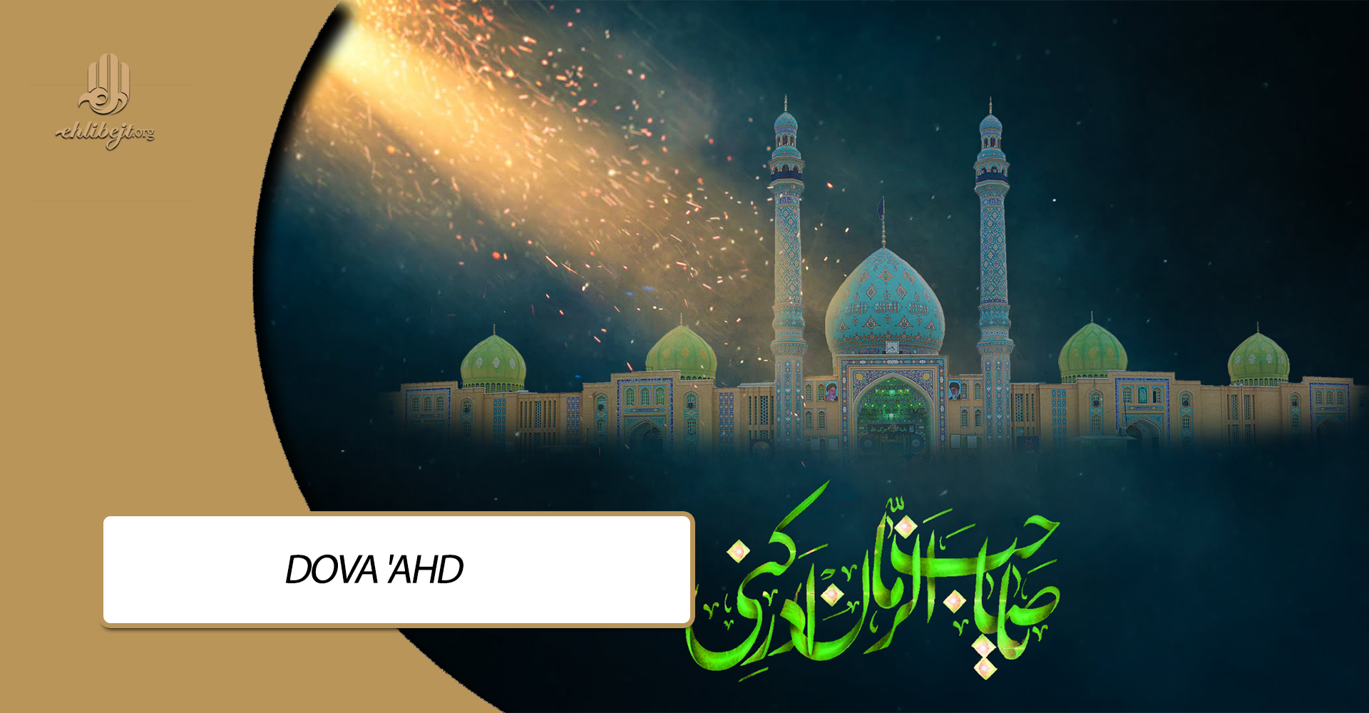 Dova 'Ahd