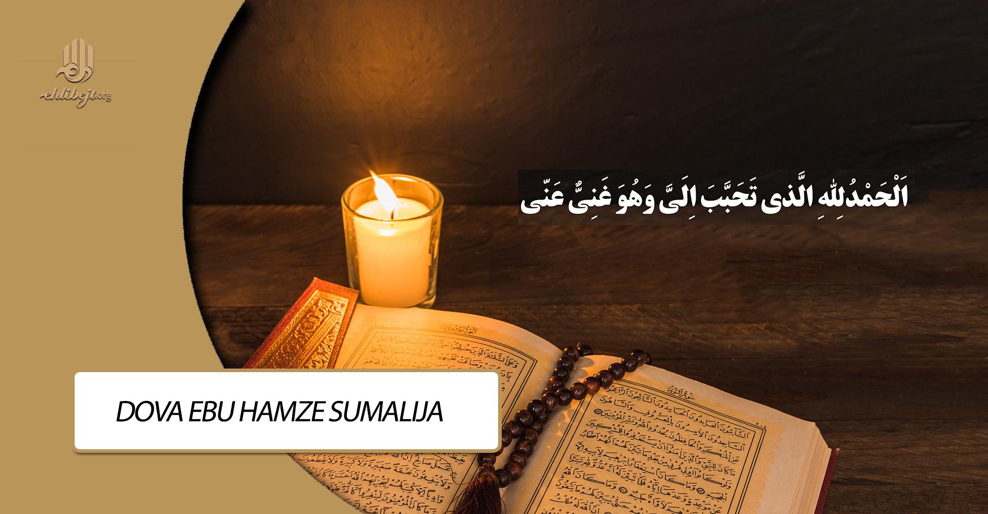 Dova Ebu Hamze Sumalija