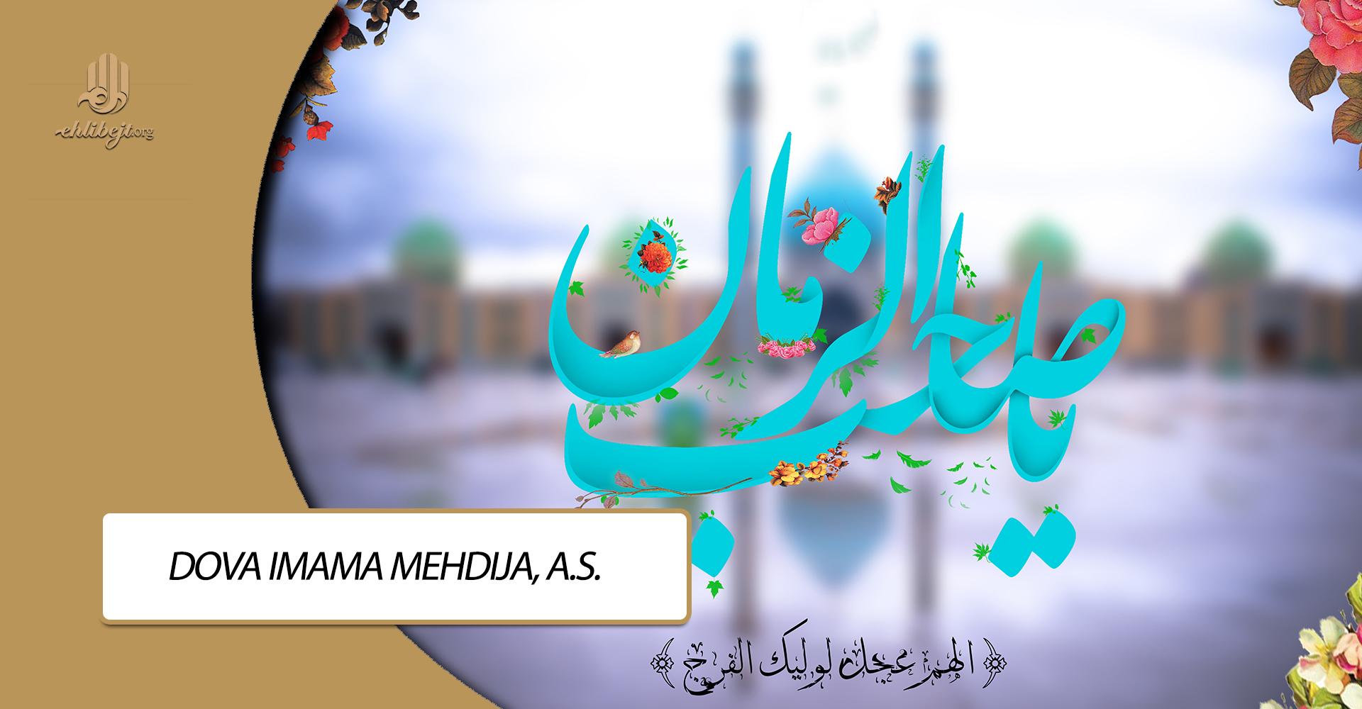Dova Imama Mehdija, a.s.