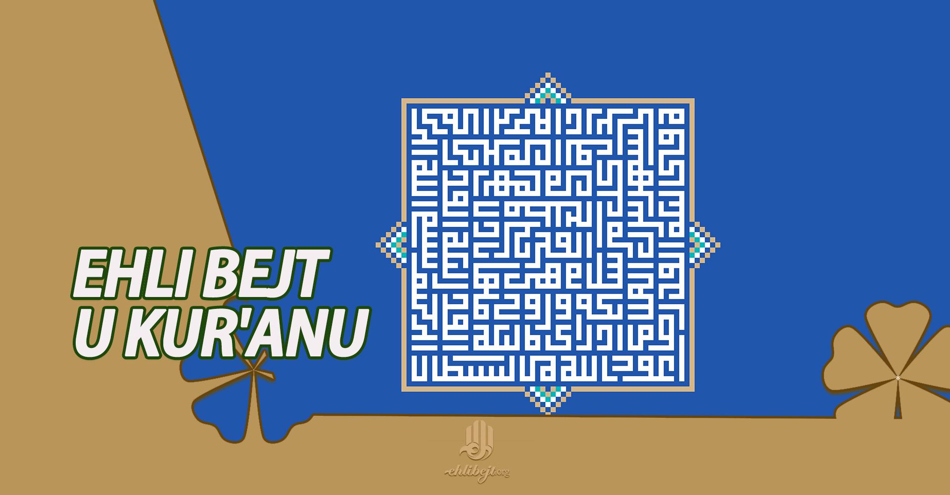 Ehli bejt u Kur'anu
