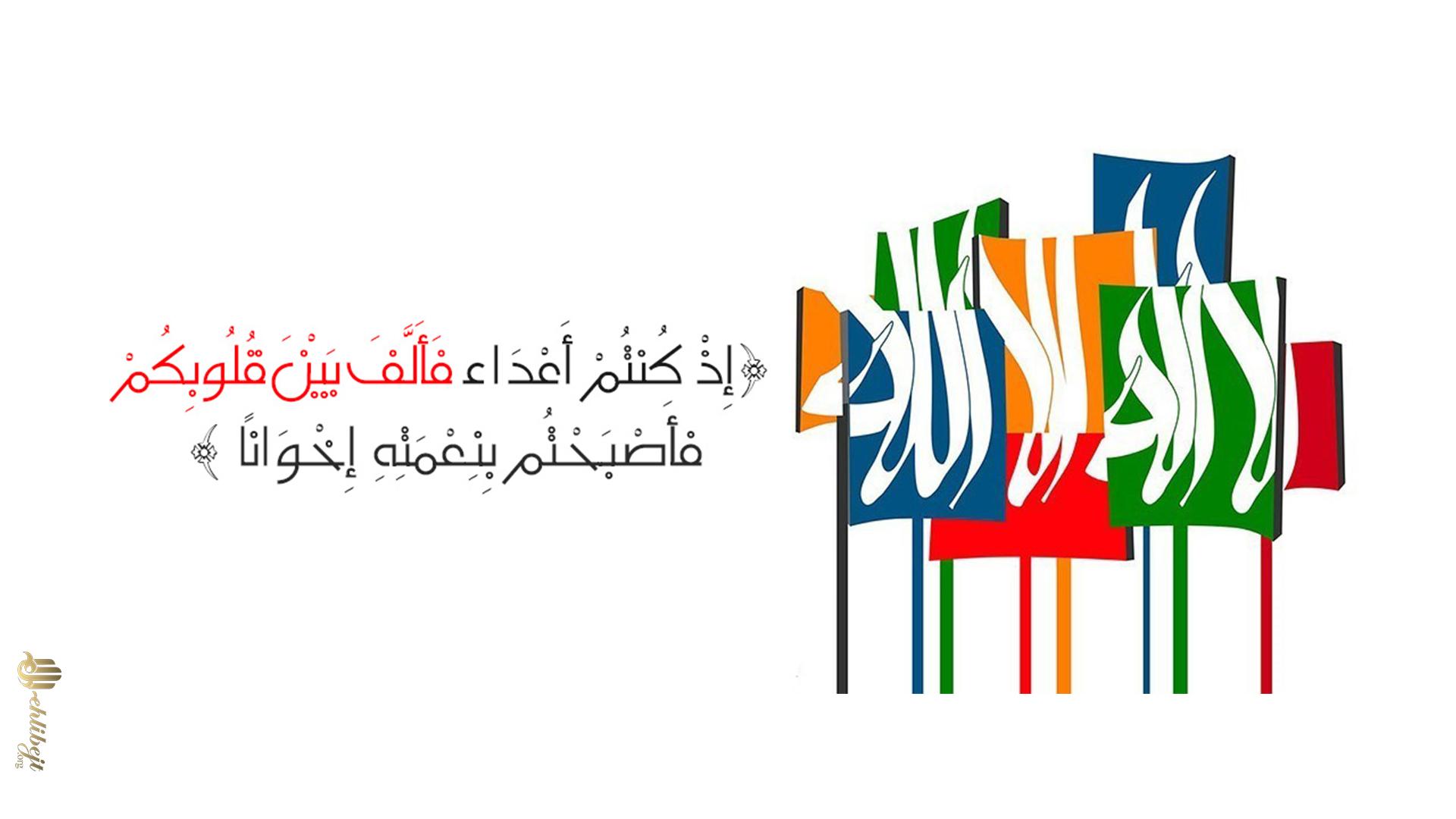 Islamski ummet između jedinstva i raskola