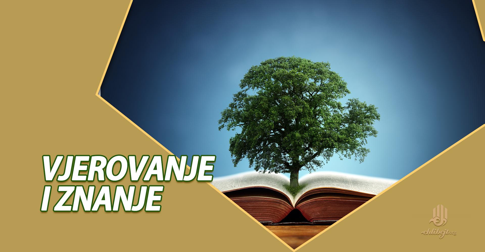 Vjerovanje i znanje