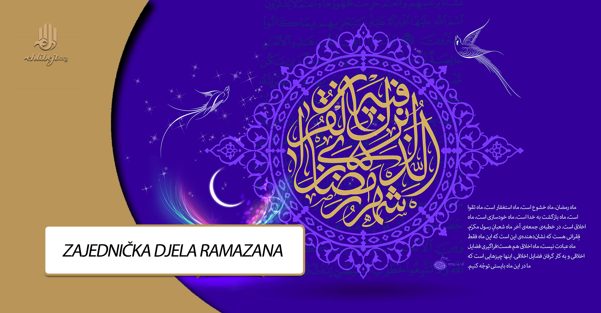 Zajednička djela ramazana