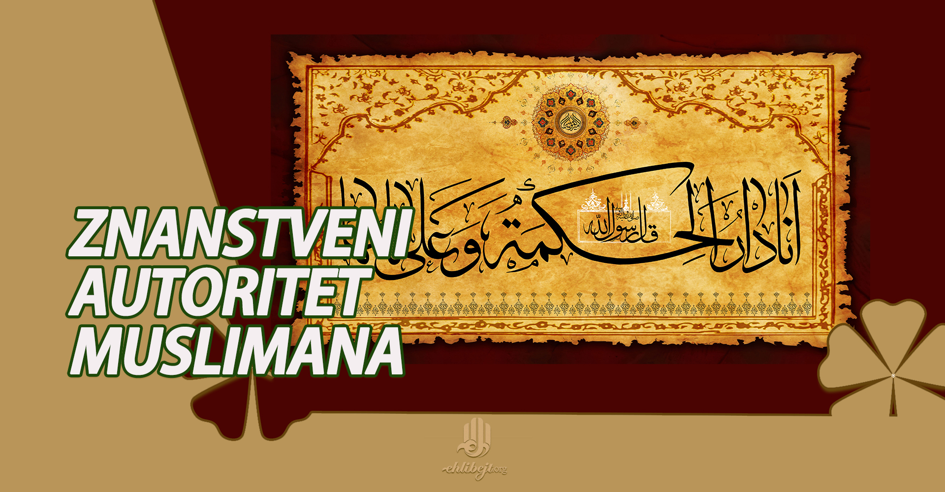 Znanstveni autoritet muslimana