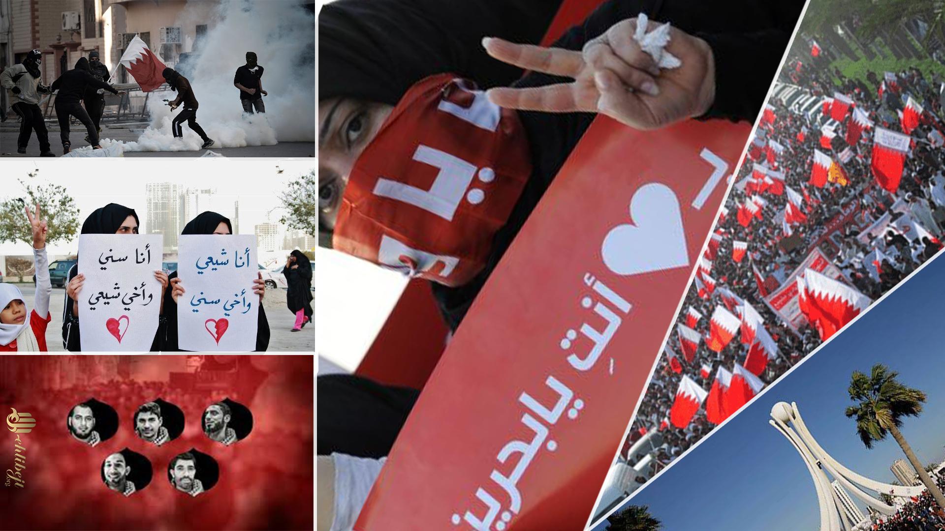 Dešavanja u Bahreinu