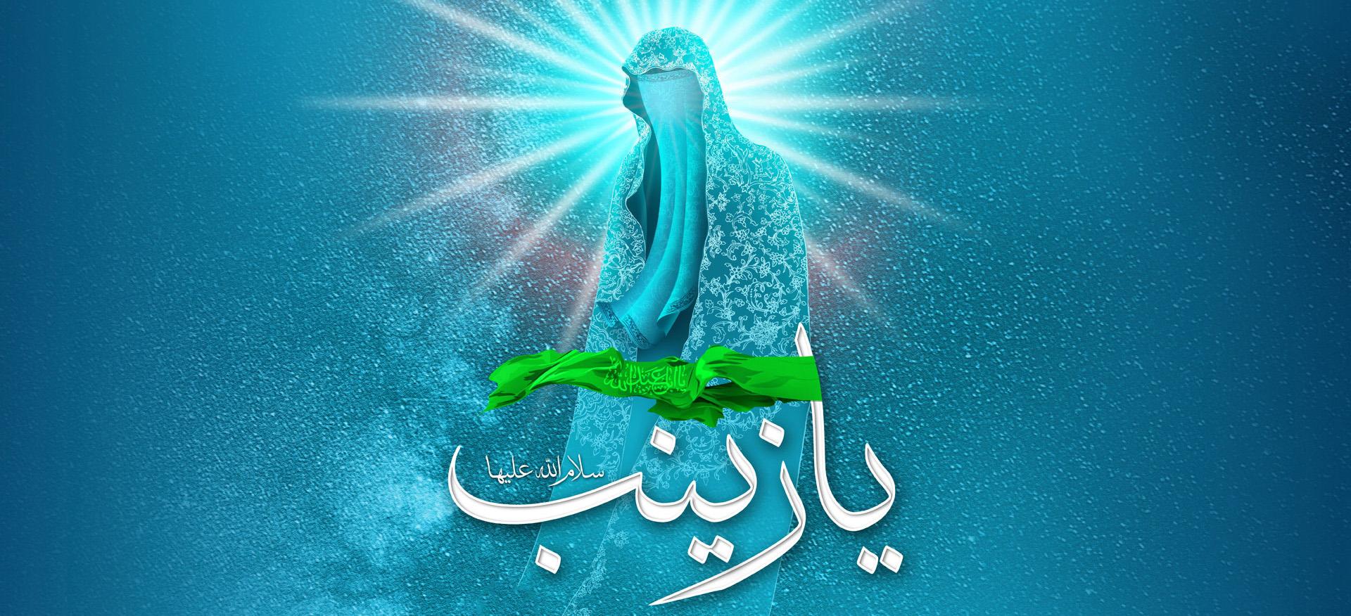 Zejneb kćerka Imama Alija i hazreti Fatime