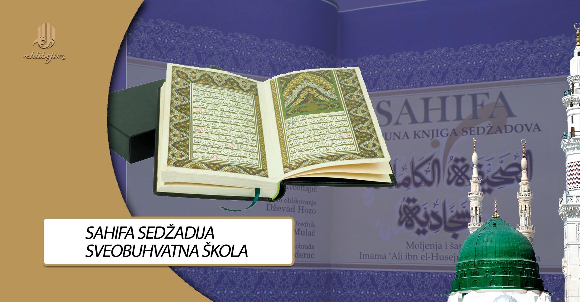 Sahifa sedžadija sveobuhvatna škola