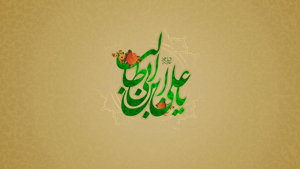 Manifestacija ličnosti Imama Alija, a.s., na polju džihada