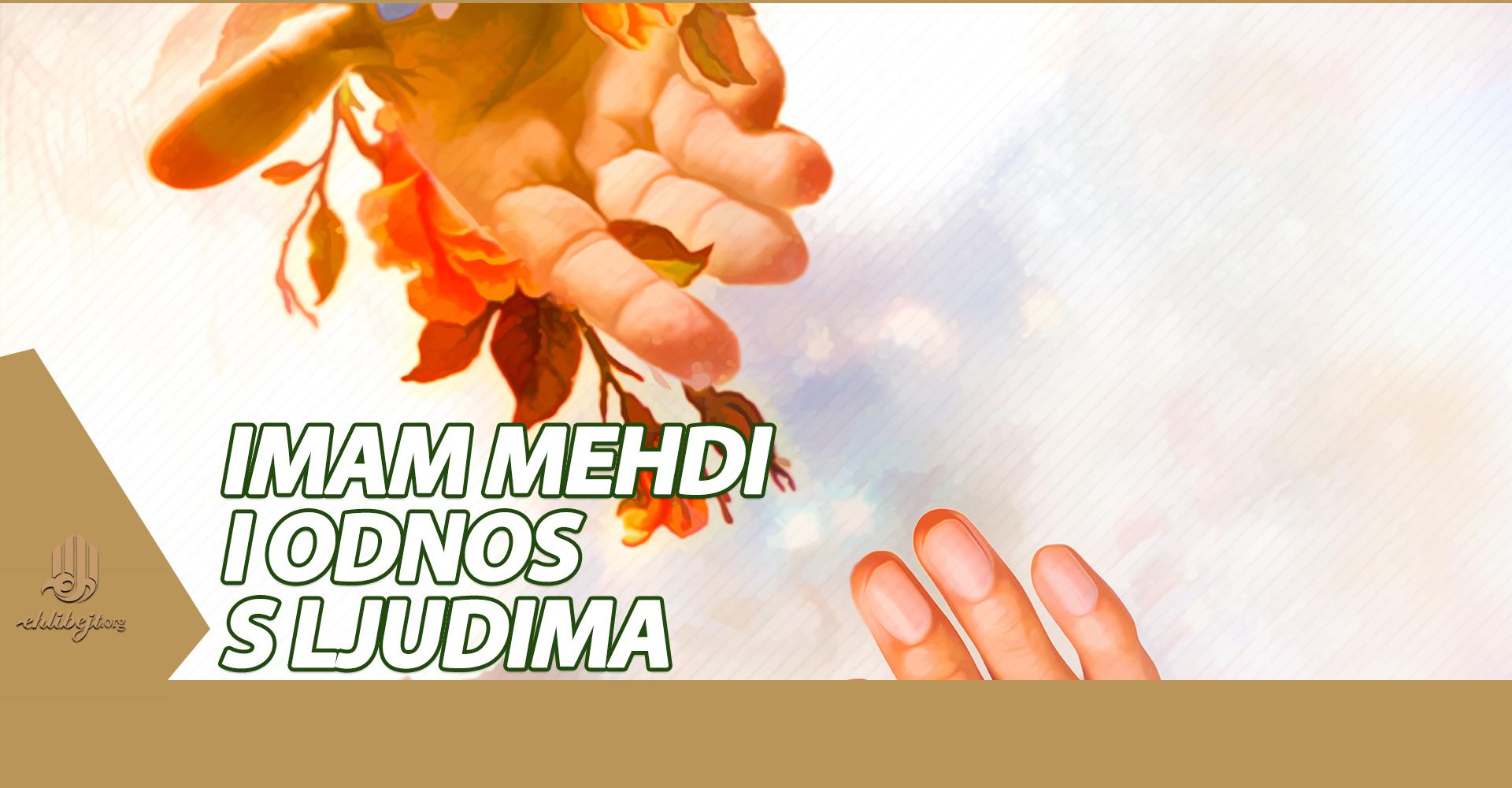 Poštenje prema ljudima i Imam Mehdi, a.s.
