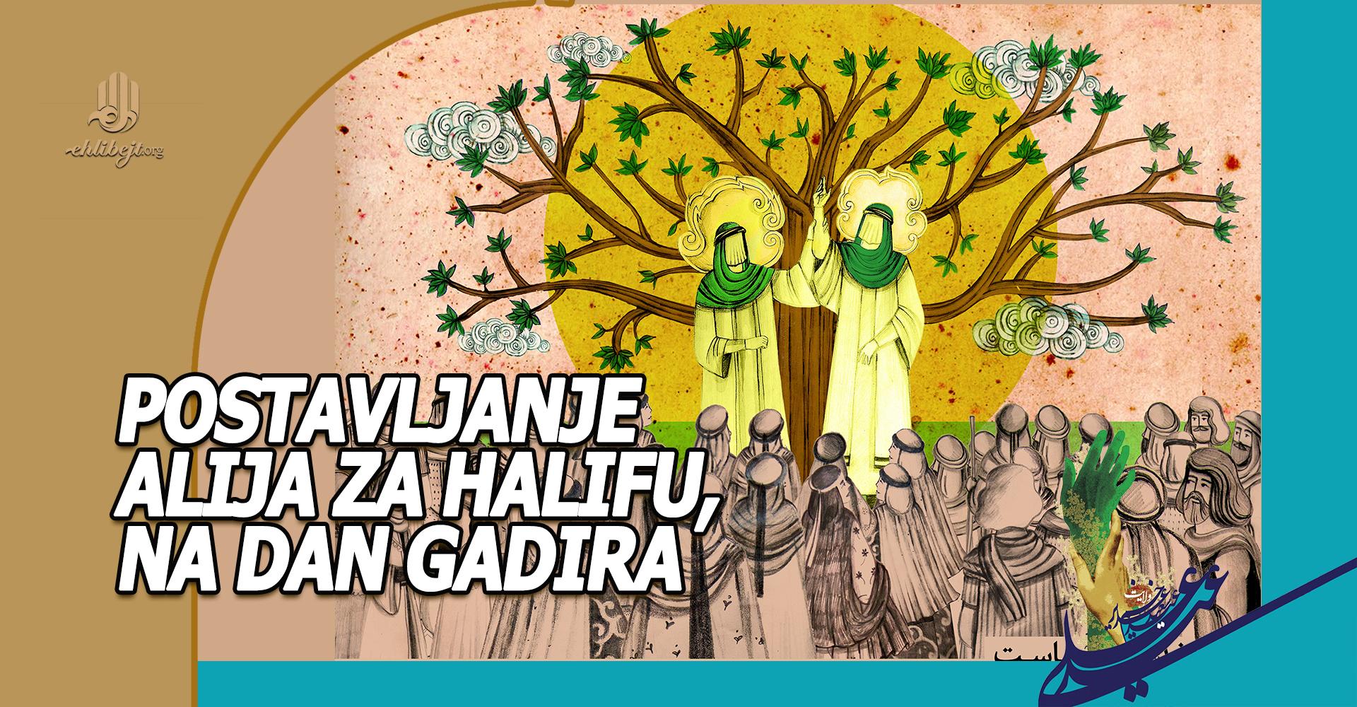 Postavljanje Alija za halifu, na dan Gadira
