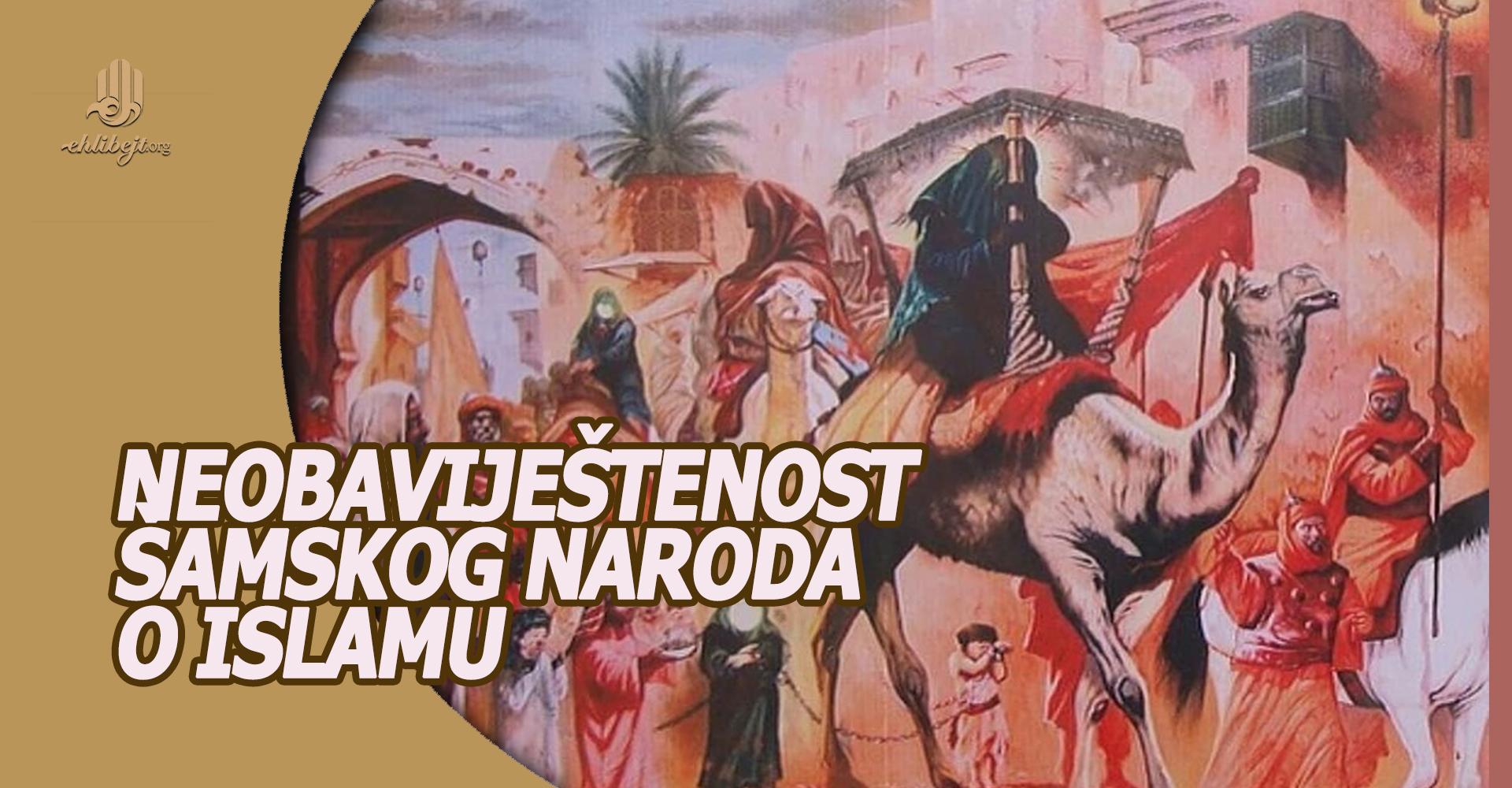Neobaviještenost šamskog naroda o islamu