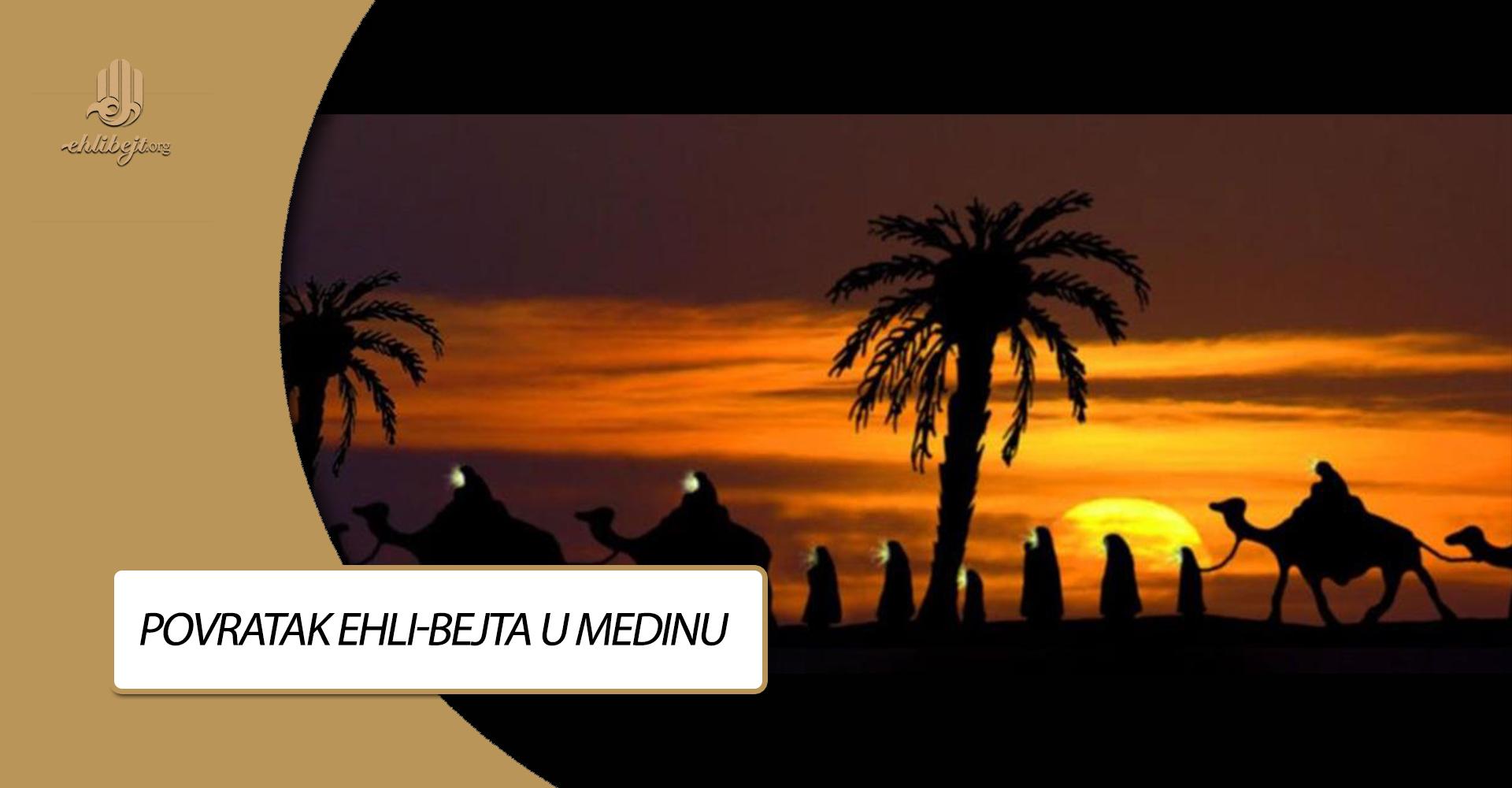 Povratak Ehli-bejta u Medinu