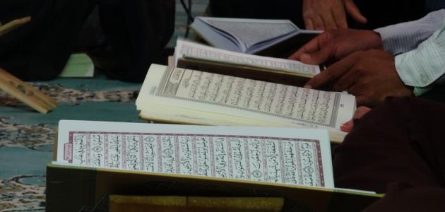 Stručnjaci o načinima učenja Kur'ana