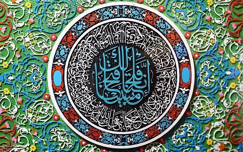 Kur'an i znanosti