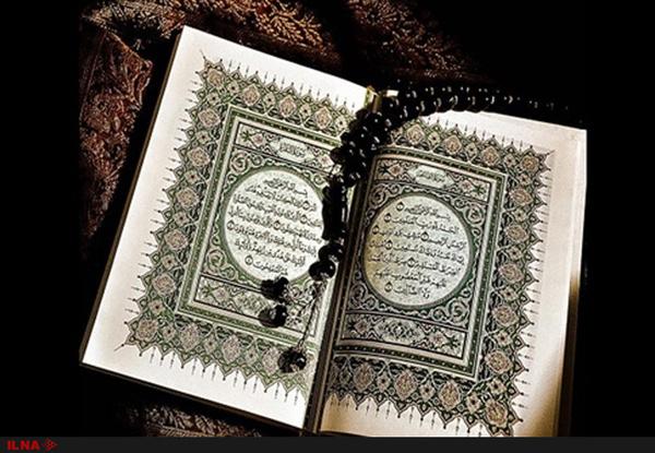 Savršenstvo značenja Kur'ana