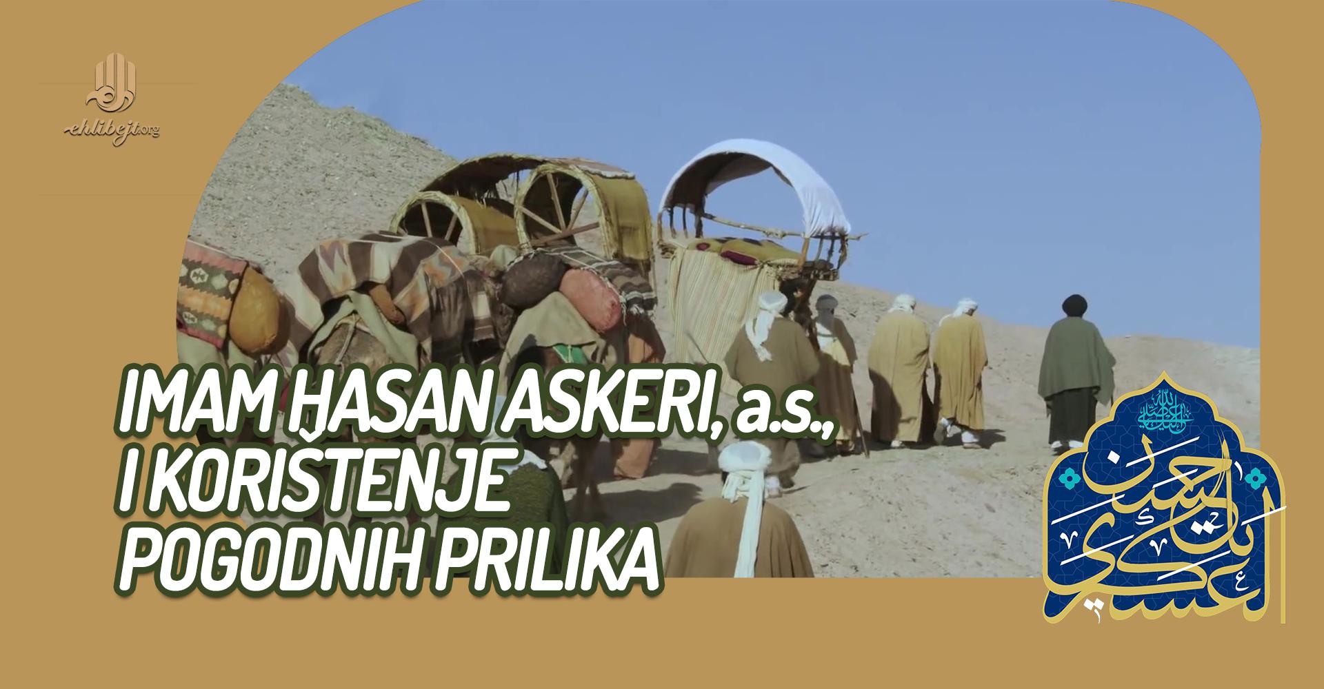 Imam Hasan Askeri, a.s., i korištenje pogodnih prilika