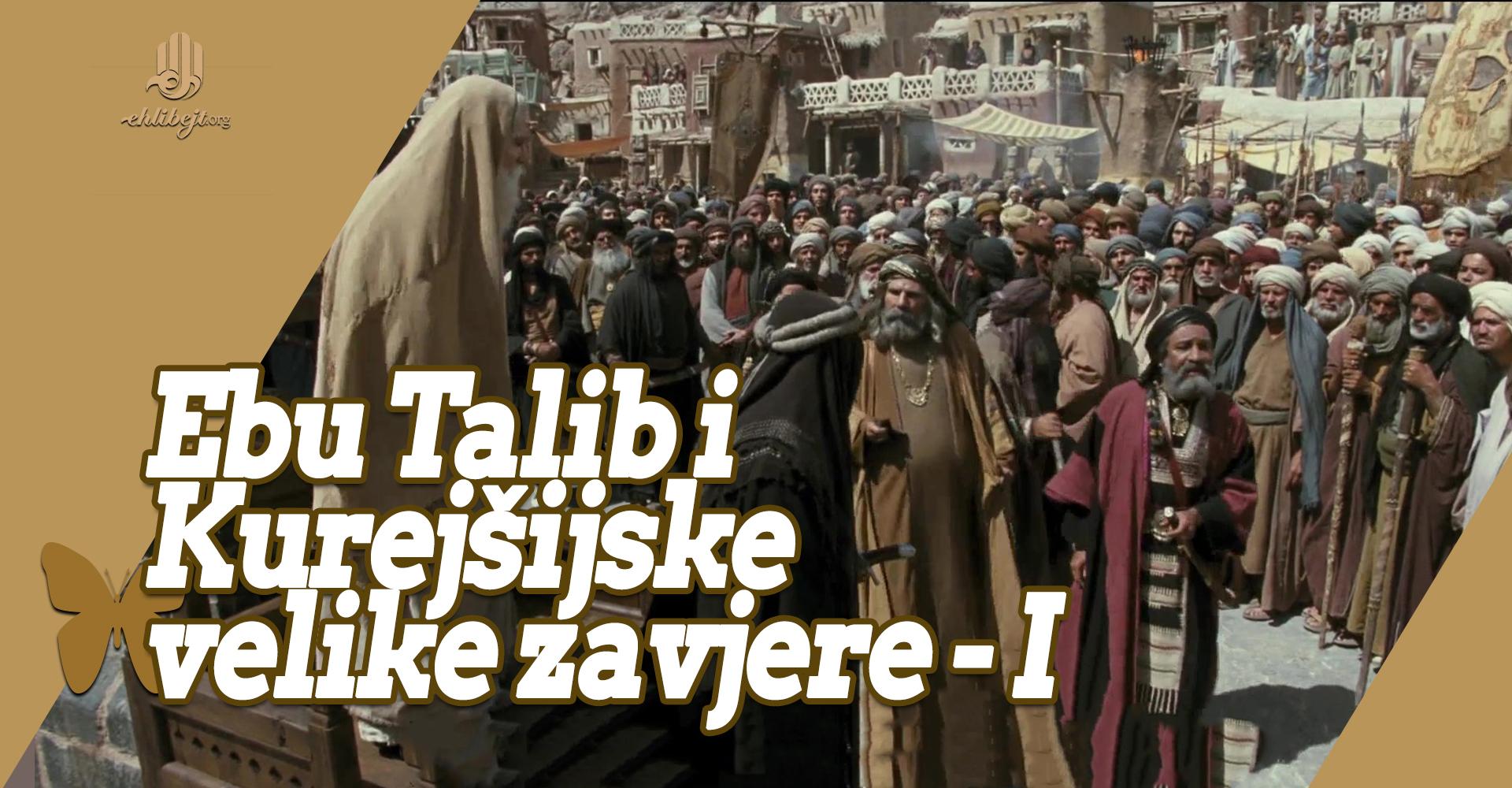 Kurejšijske velike zavjere za razdvajanja Ebu Taliba od Poslanika (I)