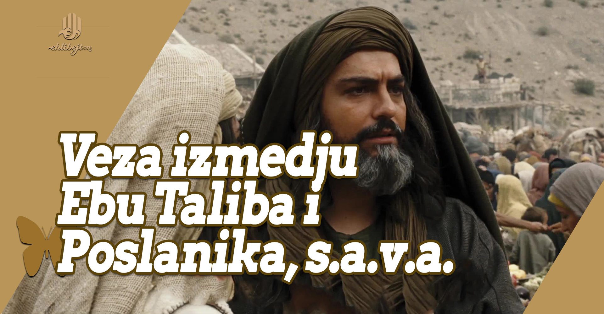 Veza između Ebu Taliba i Poslanika, s.a.v.a.