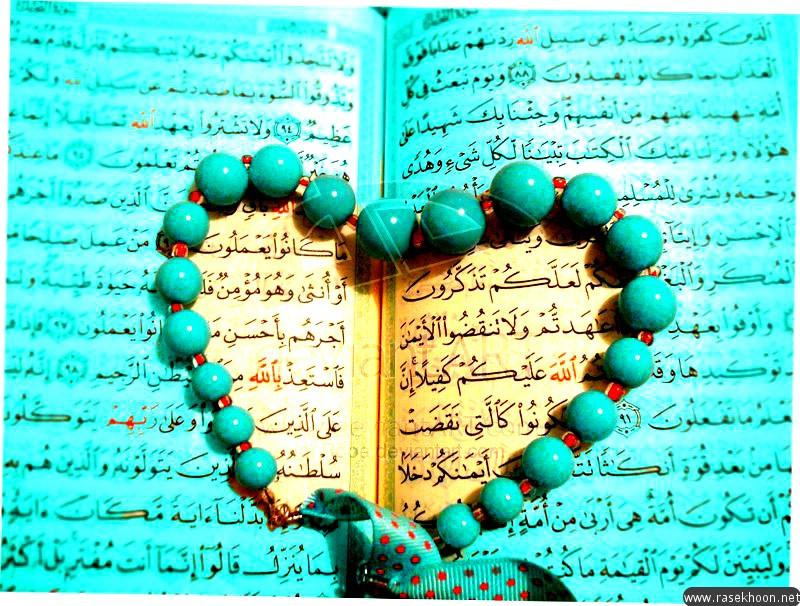 Misao o sakupljanju Kur'ana