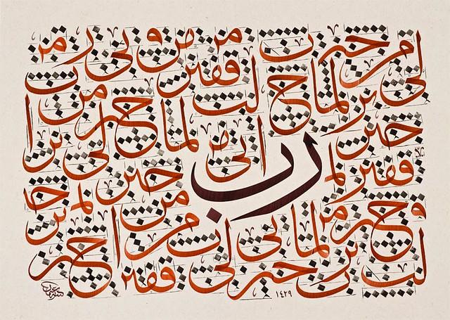 El-Beda' - Allahovo aktuelno odlučivanje u stvaranju