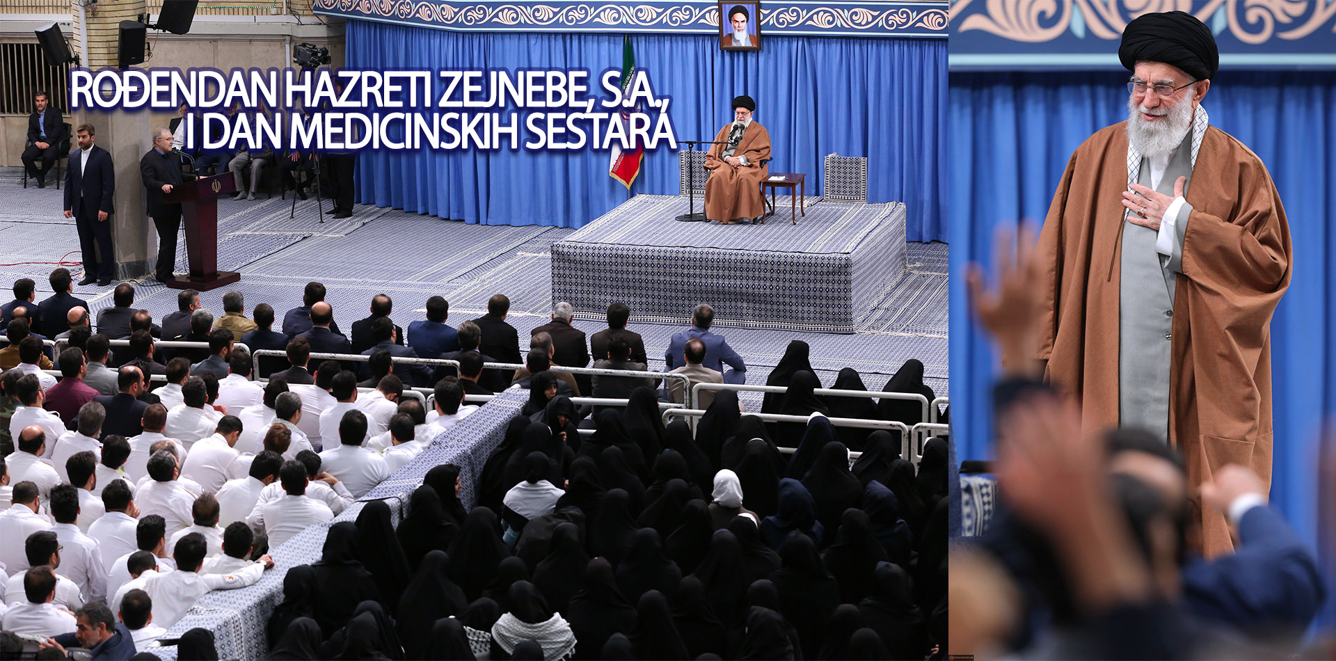 Rođendan hazreti Zejnebe, s.a., i dan medicinskih sestara