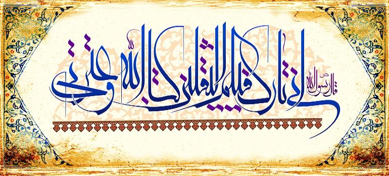 """Izvori hadisa o """"dvije dragocjenosti"""" (hadisu-s-sekalejn)"""