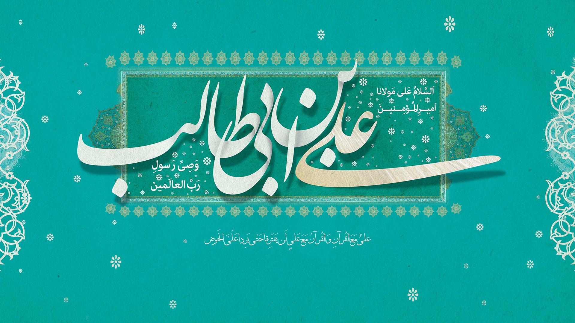 Manifestacije ličnosti Imam Alija, a.s., s duhovnog i moralnog gledišta