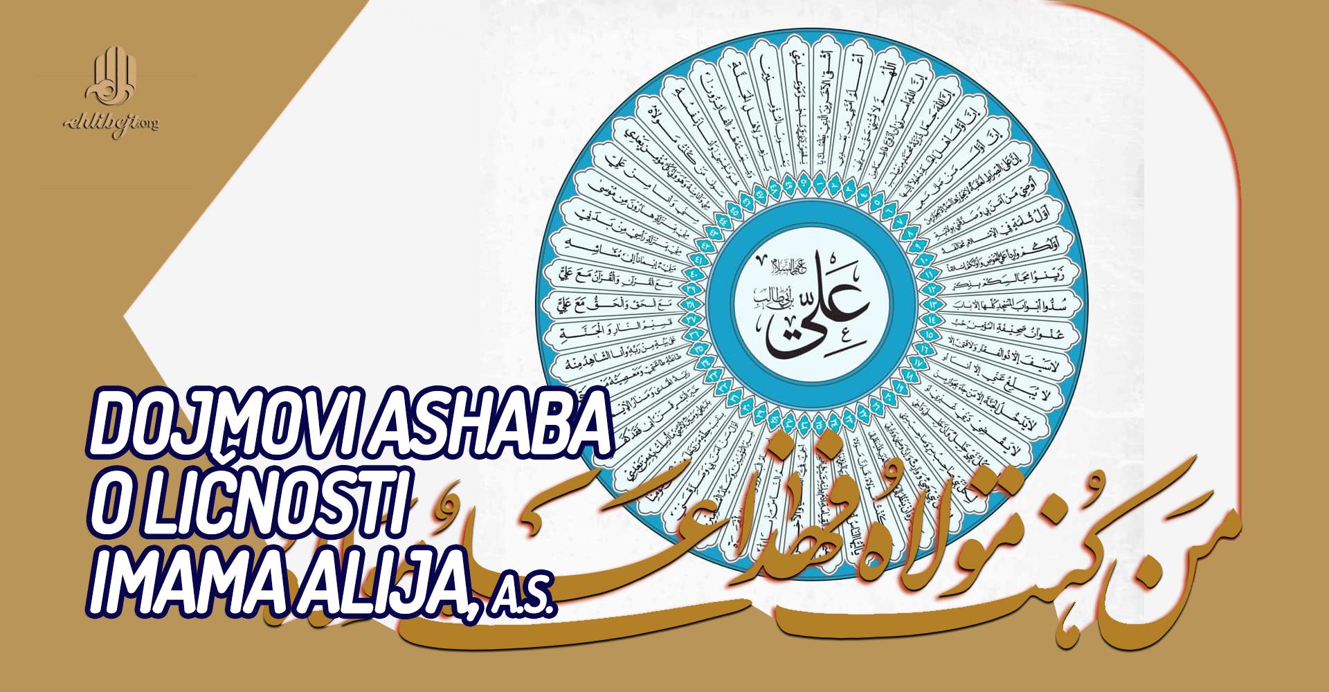 Dojmovi ashaba o ličnosti Imama Alija, a.s.