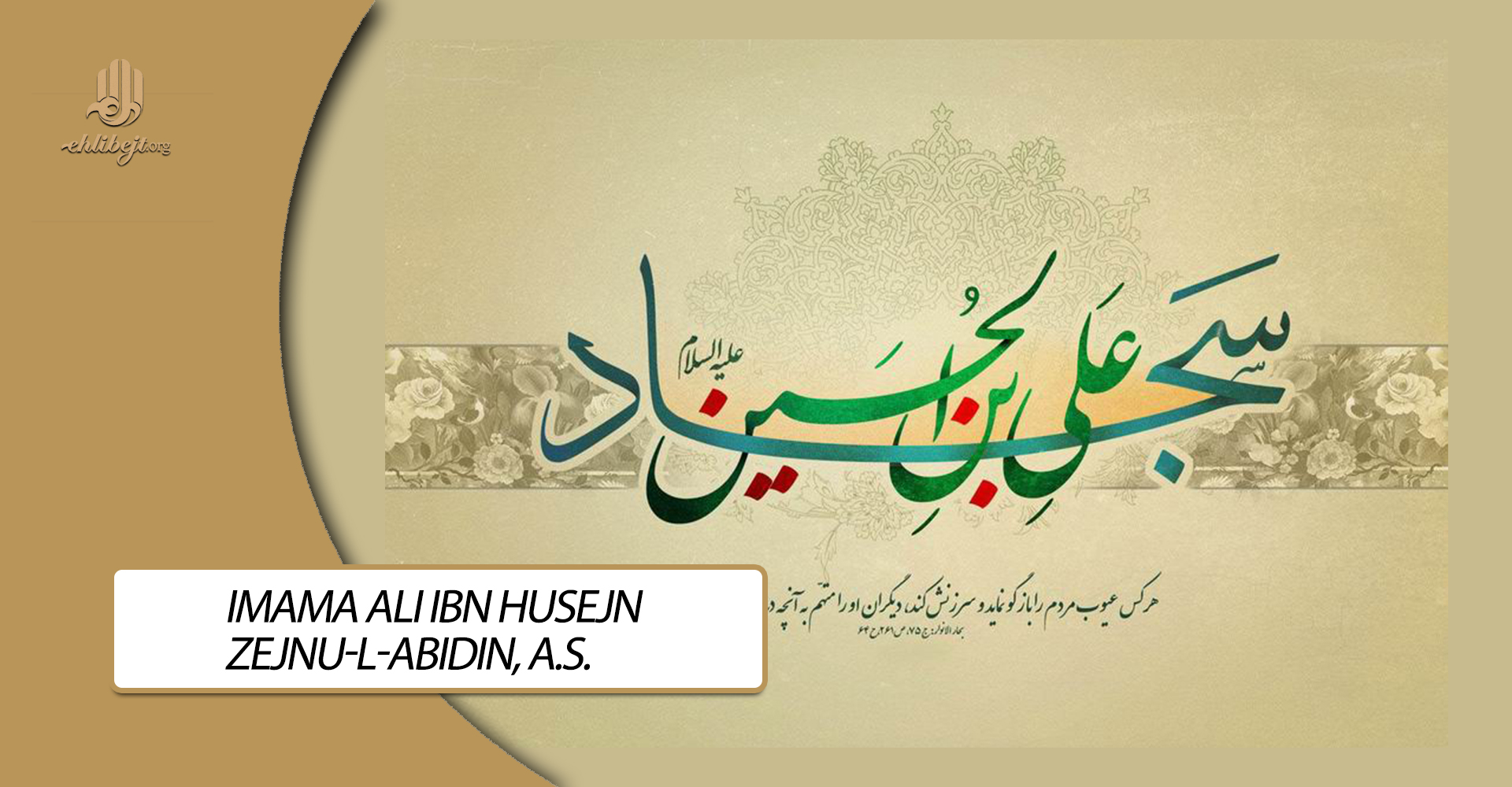 Imama Ali ibn Husejn Zejnu-l-Abidin, a.s.