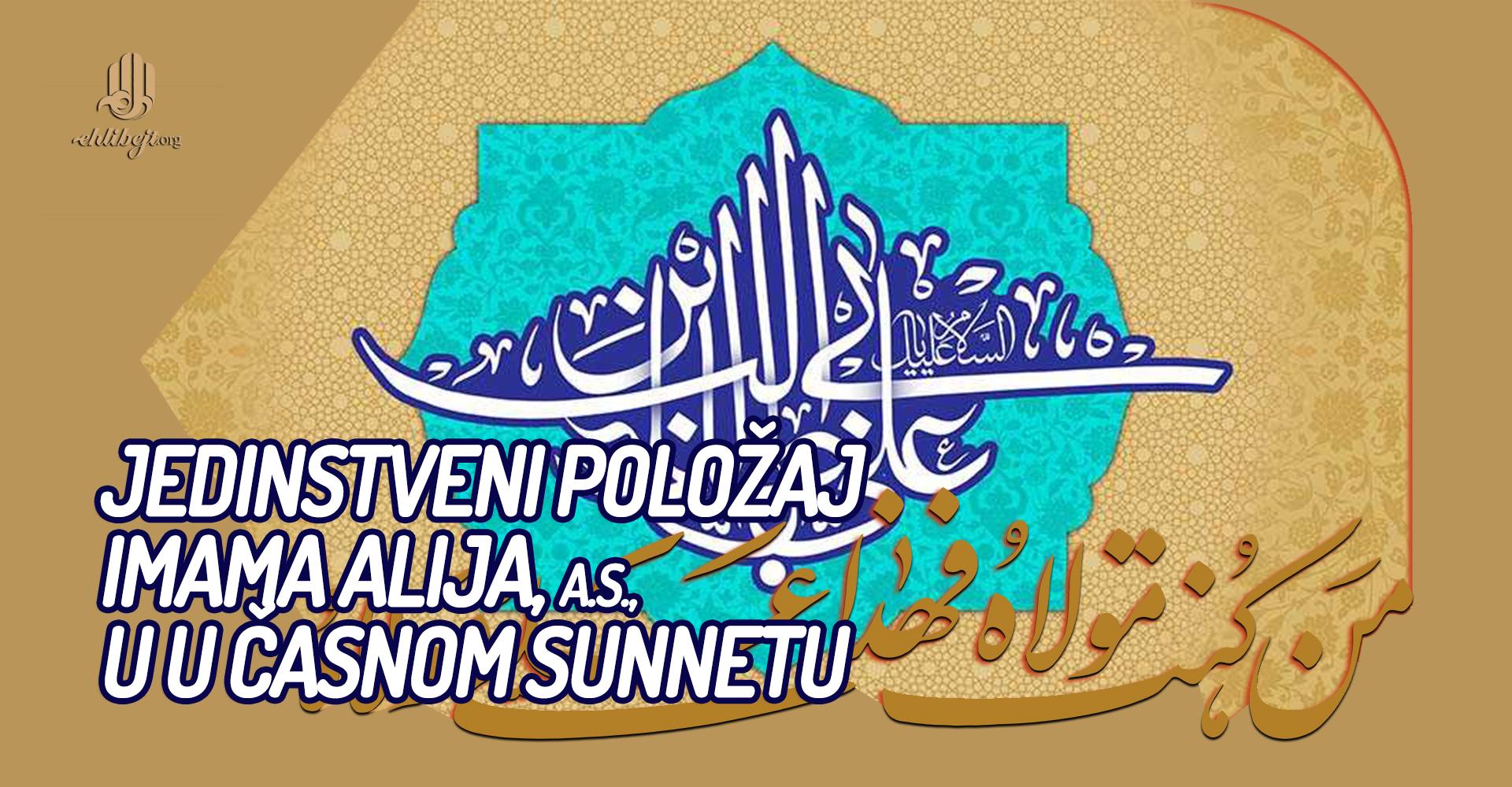 Jedinstveni položaj Imama Alija, a.s., u časnom sunnetu