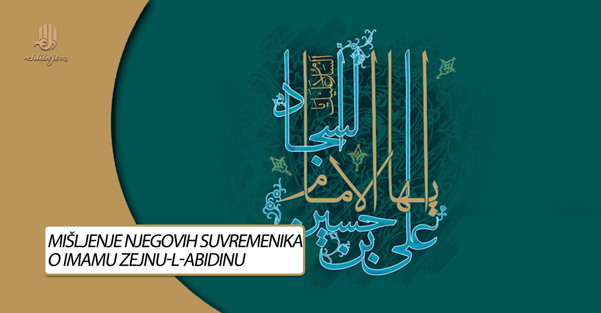 Mišljenje njegovih suvremenika o Imamu Zejnu-l-Abidinu