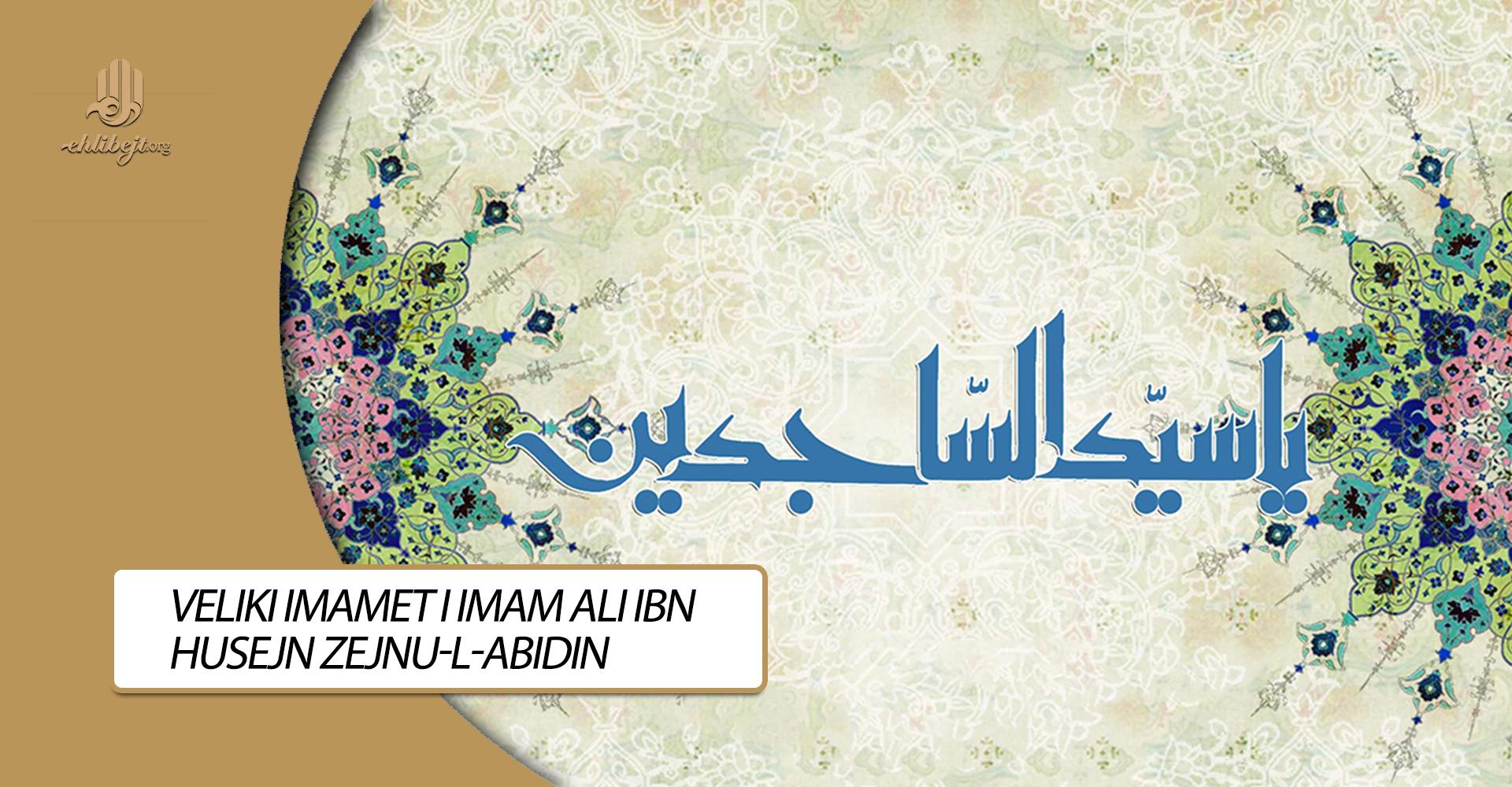 Veliki imamet i Imam Ali ibn Husejn Zejnu-l-Abidin