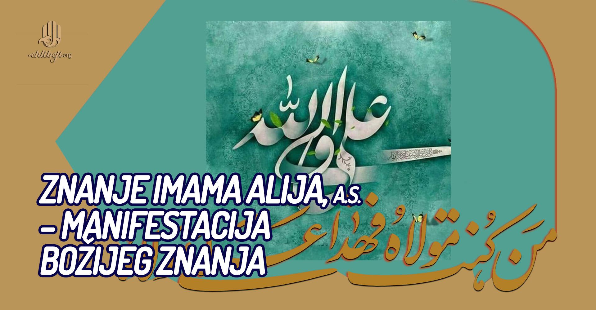 Znanje Imama Alija, a.s. – manifestacija Božijeg znanja