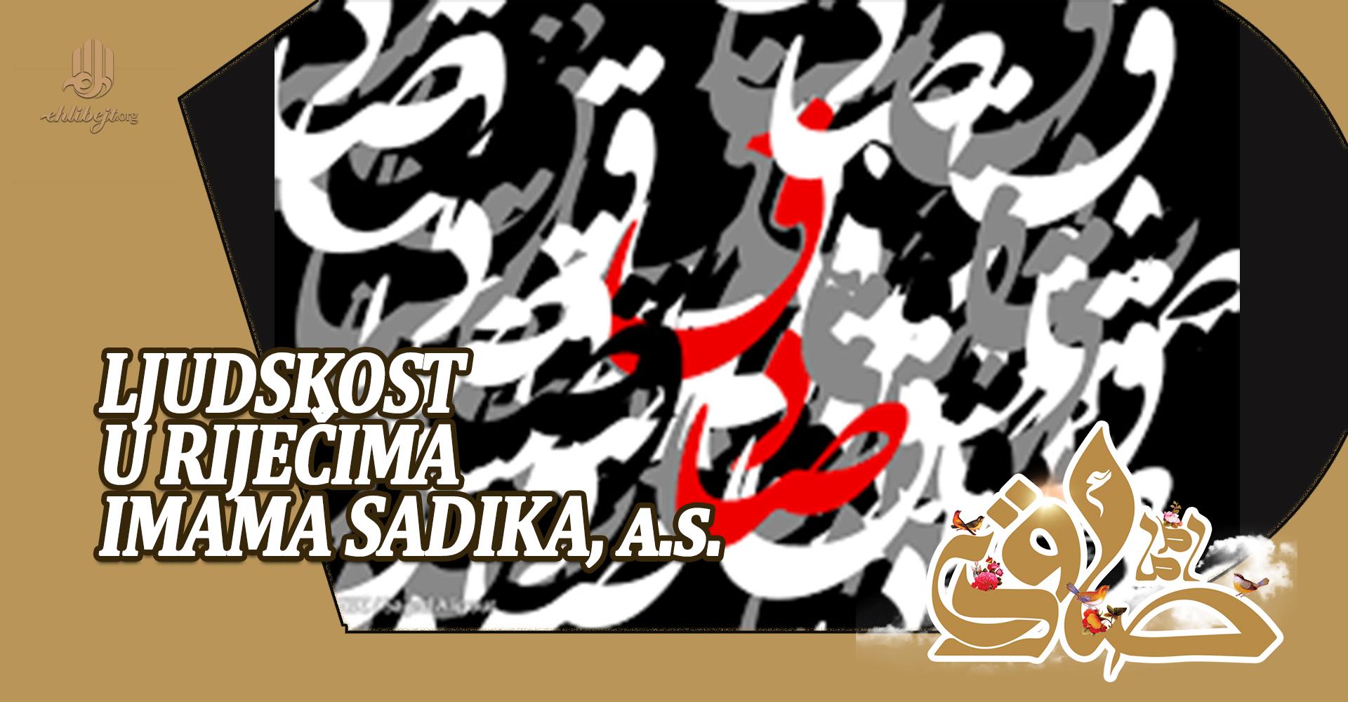 Ljudskost u riječima Imama Sadika, a.s.