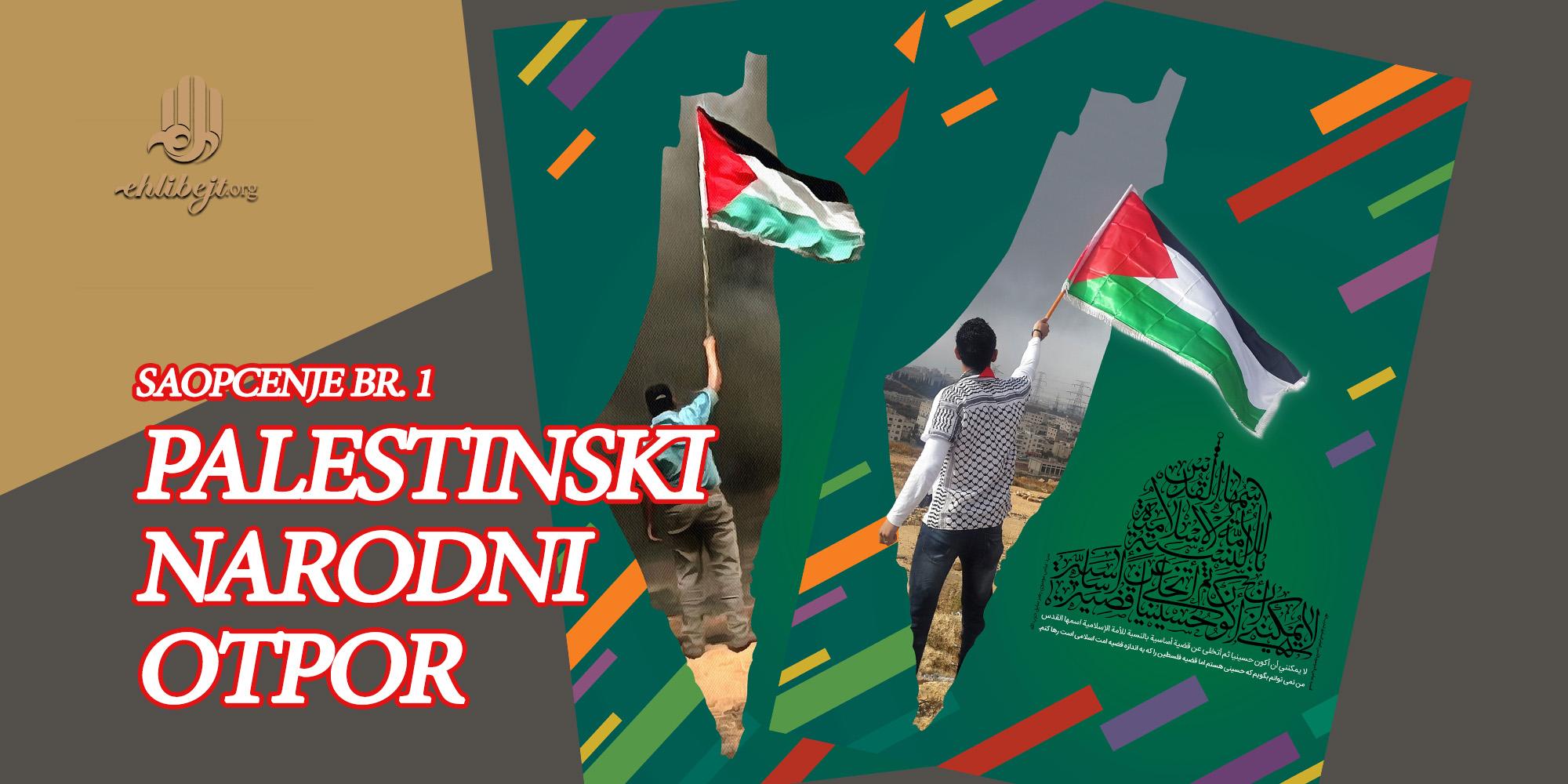 Saopćenje broj 1 - palestinski narodni otpor