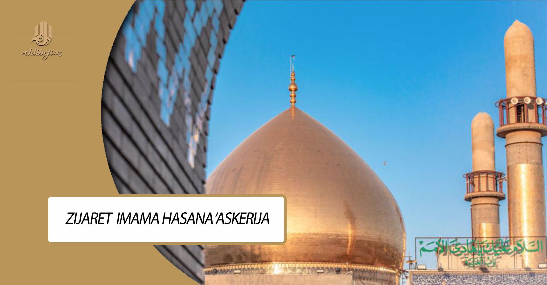 Zijaret Imama Hasana ibn Alija 'Askerija, a.s.