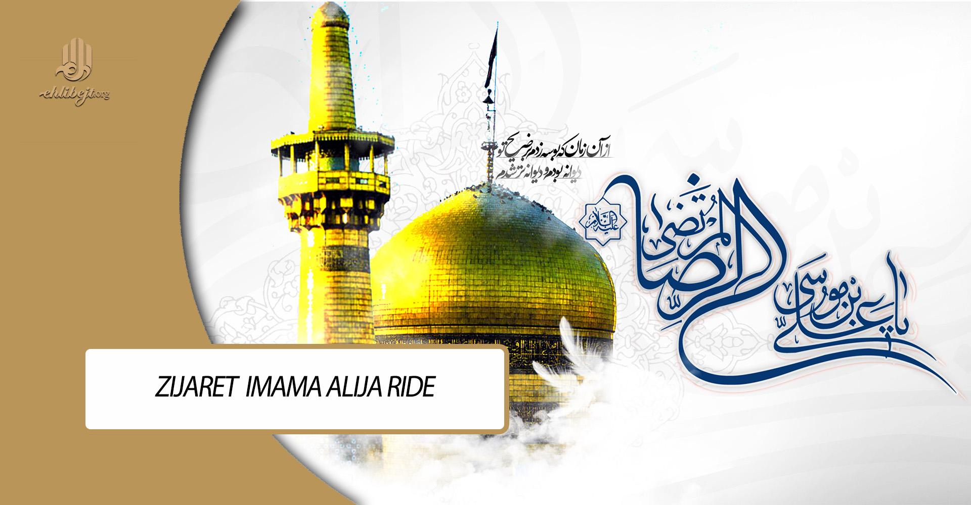 Zijaret Imama Alija ibn Musaa Ride, a.s.