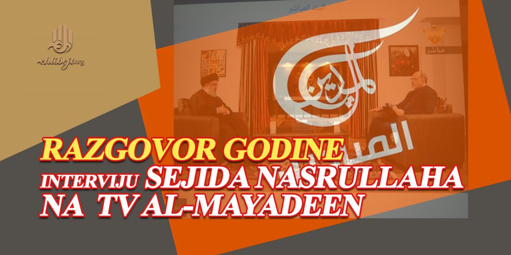 Razgovor godine – interviju sejida Nasrullaha