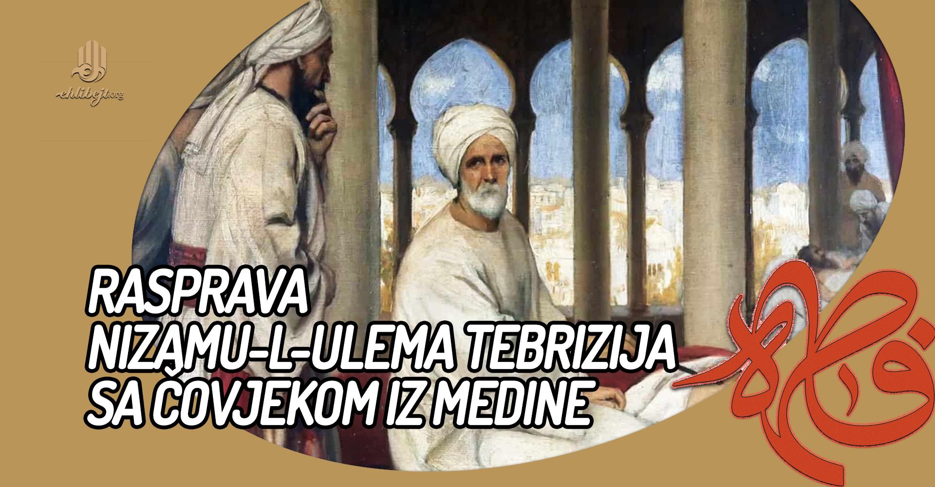 Rasprava Nizamu-l-ulema Tebrizija sa čovjekom iz Medine o kaburu hazreti Fatime, s.a.