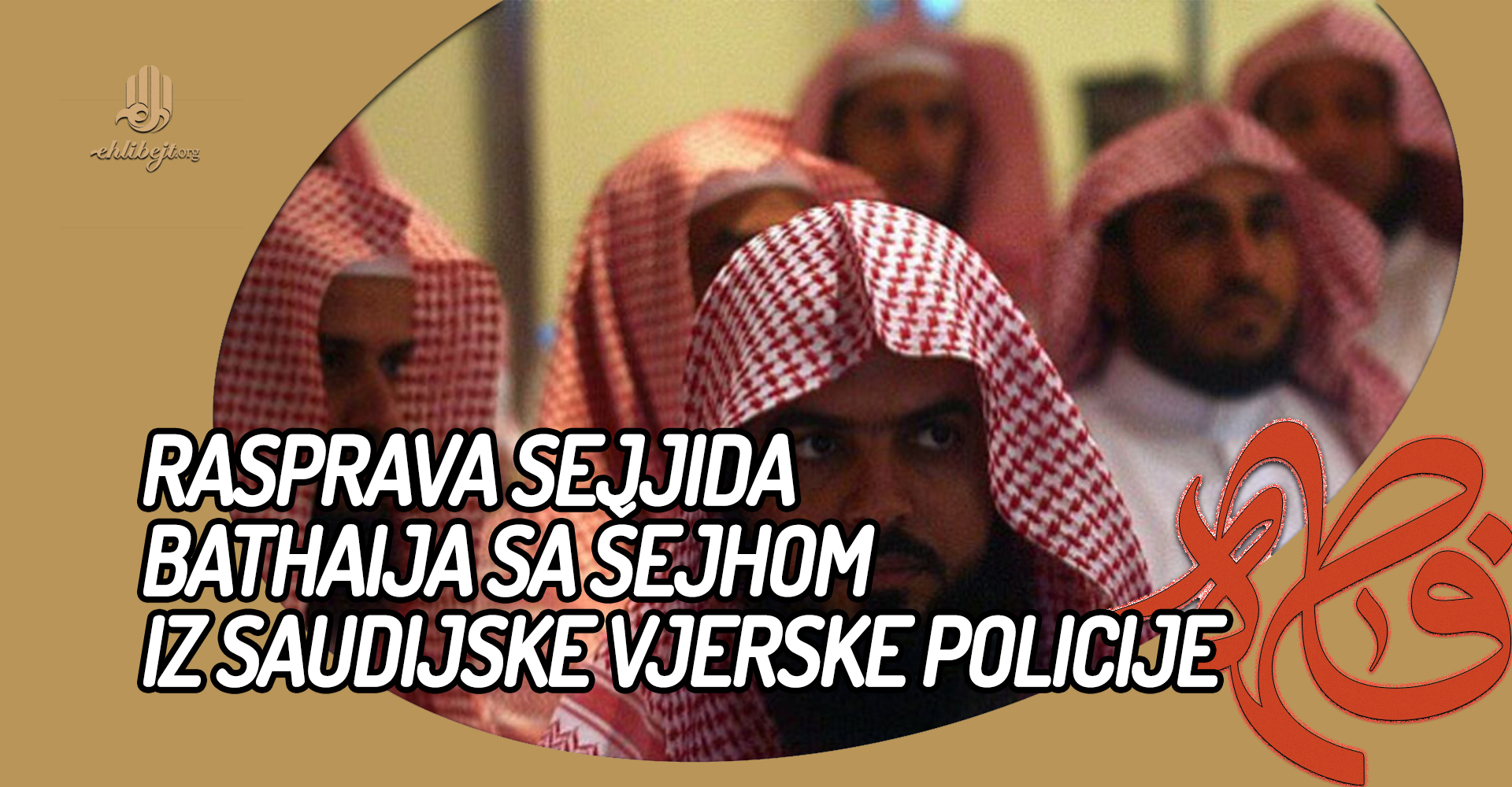 Rasprava sejjida Bathaija sa šejhom iz saudijske vjerske policije
