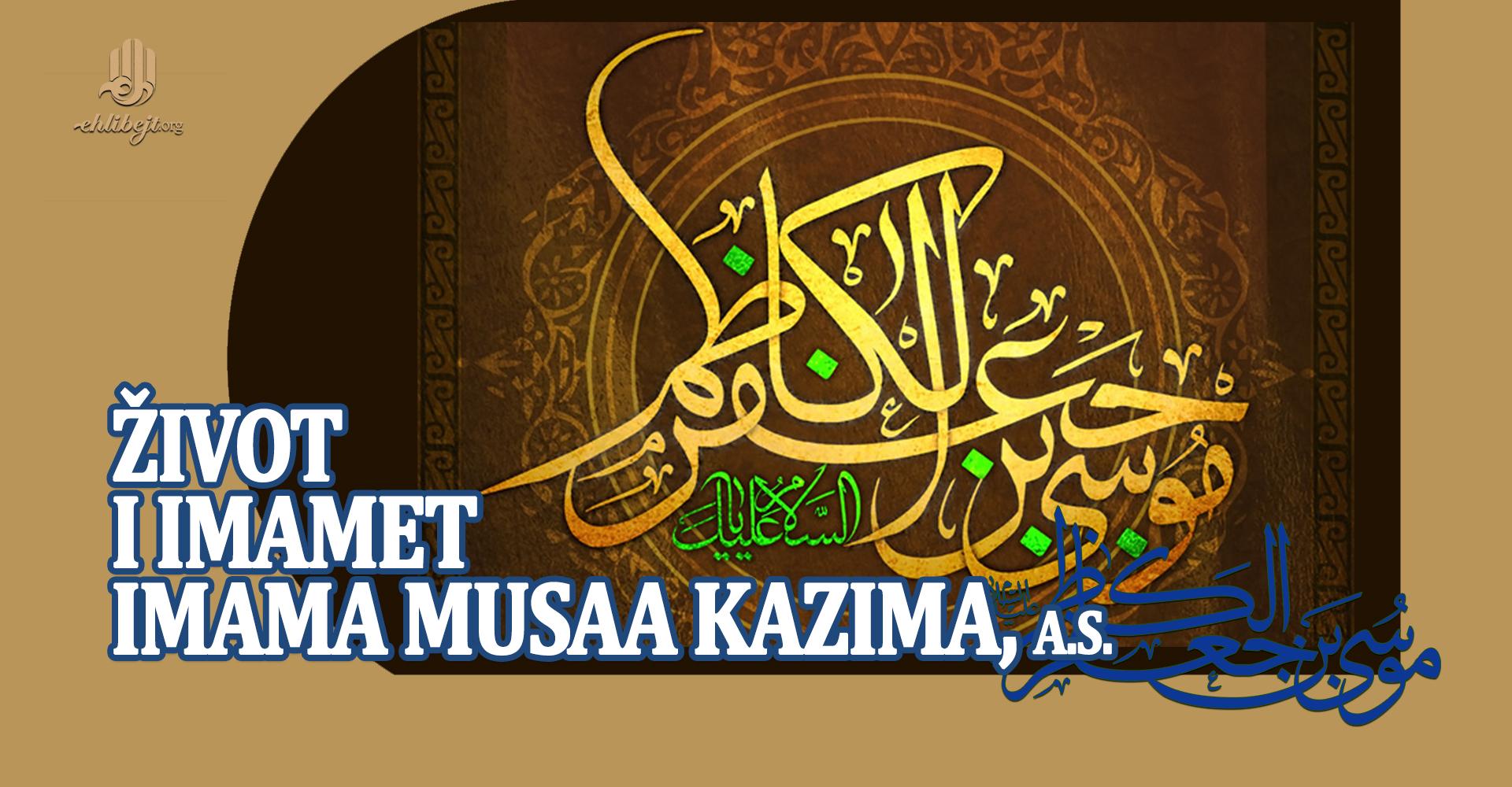Život i imamet Imama Musaa Kazima, a.s.