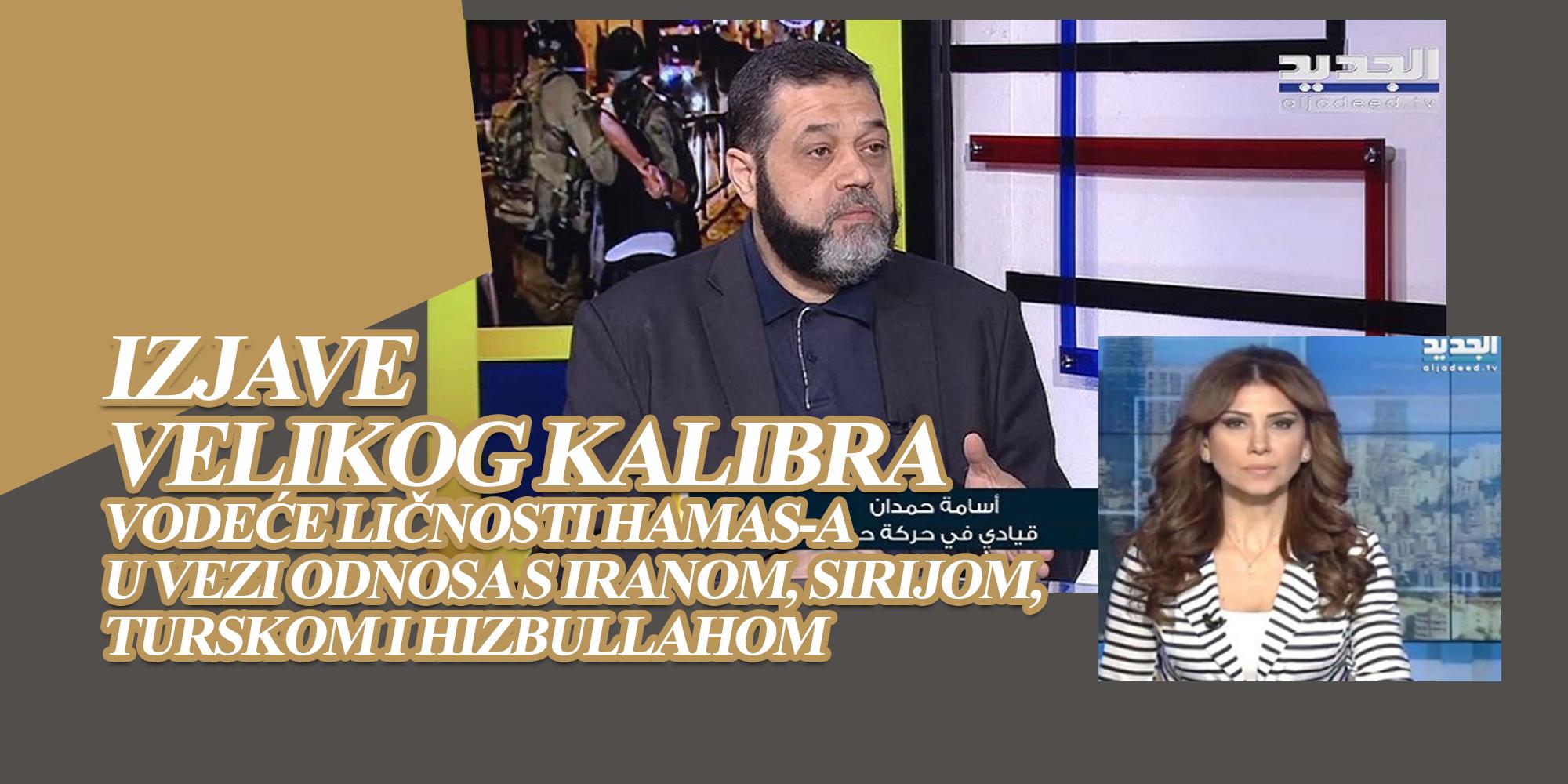 Izjave velikog kalibra vodeće ličnosti HAMAS-a u vezi odnosa s Iranom, Sirijom, Turskom i Hizbullahom