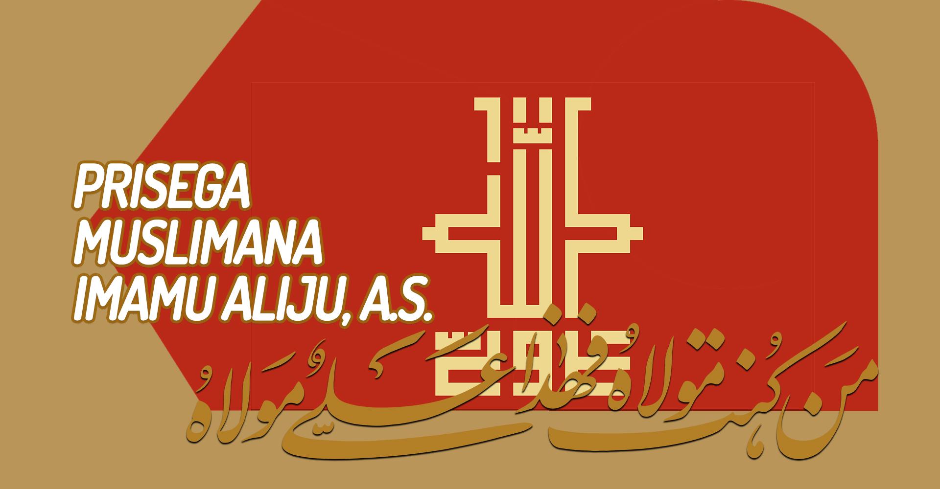 Prisega muslimana Imamu Aliju, a.s.