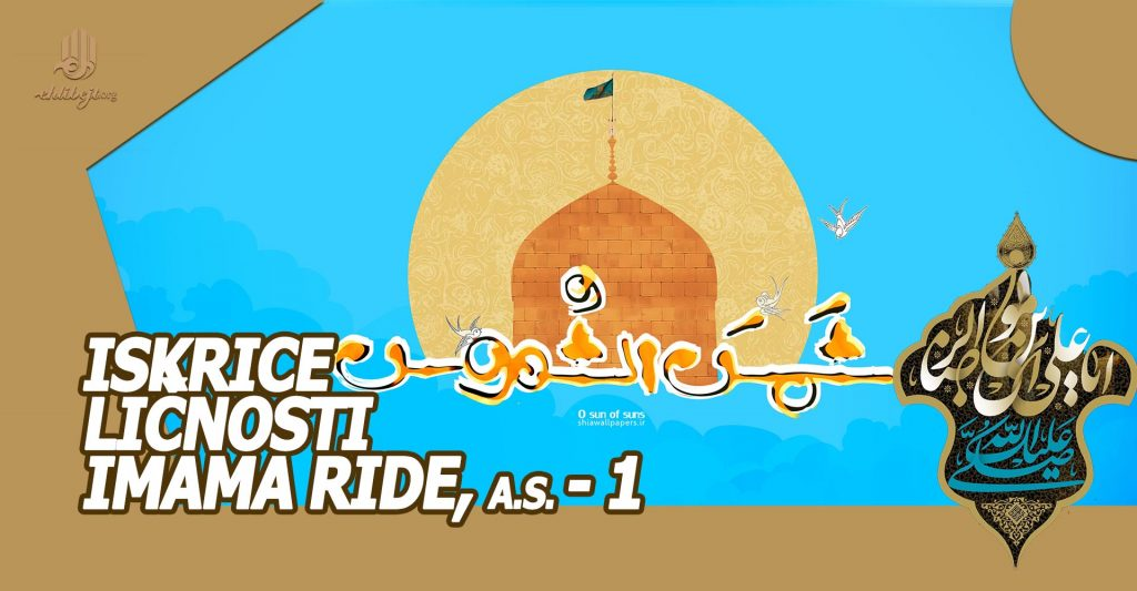 Iskrice ličnosti Imama Ride, a.s. – 1