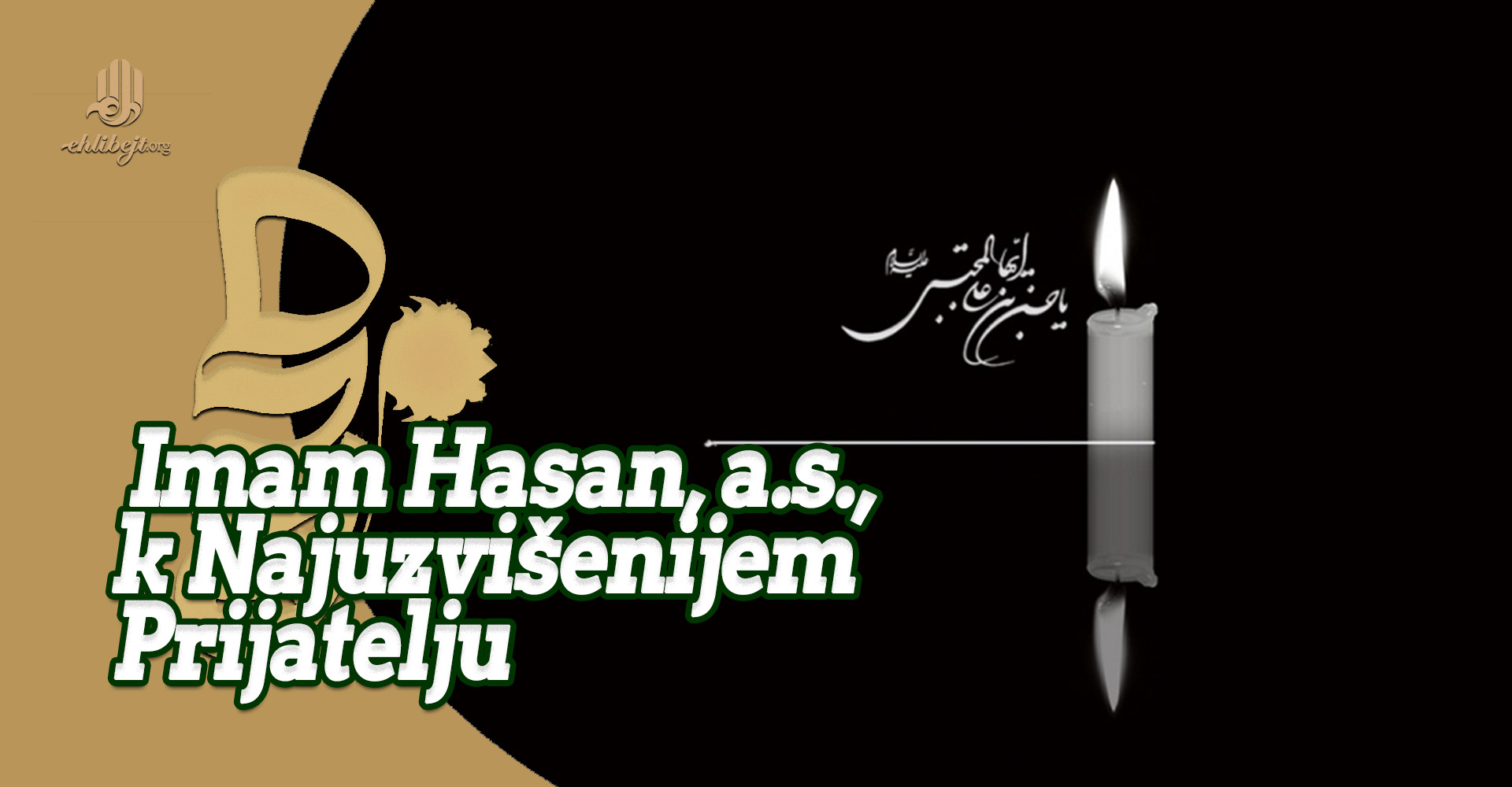 Imam Hasan, a.s., k Najuzvišenijem Prijatelju